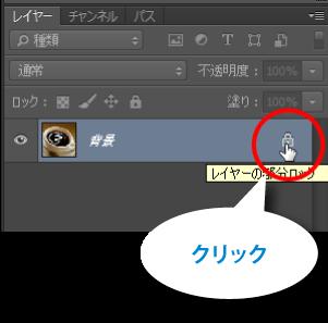 鍵のアイコンをクリックして変換