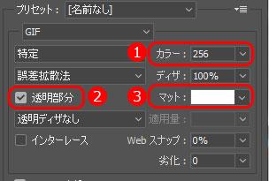 GIF保存時の注目点