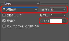JPEG保存の注意点