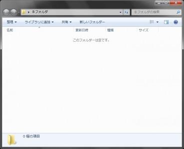 処理後のファイルを保存するBフォルダ