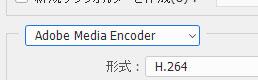 Adobe Media Encoderを指定