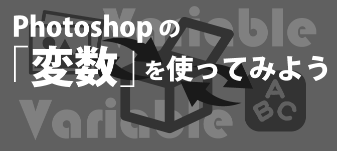 [Photoshop]フォトショップの変数を使ってみよう