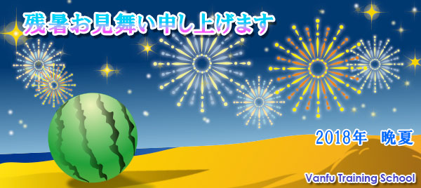 [Illustrator] 夏のイラスト特集!