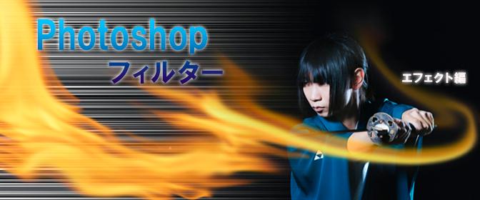 [Photoshop] フィルター エフェクト編