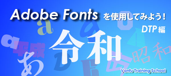 [Adobe Fonts を使用してみよう!]