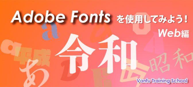 [Adobe CC]Adobe Fonts を使用してみよう!Web編