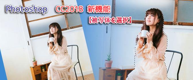 [Photoshop] CC2018 被写体を選択