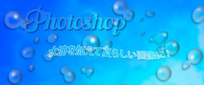 [Photoshop] 水滴を加えて夏らしい画像に!