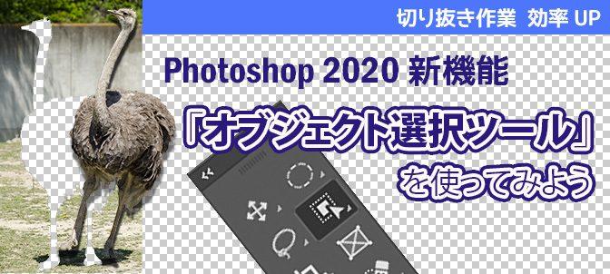 [Photoshop]オブジェクト選択ツールの使い方