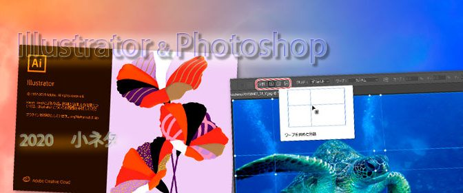 [Illustrator Photoshop] 2020小ネタ