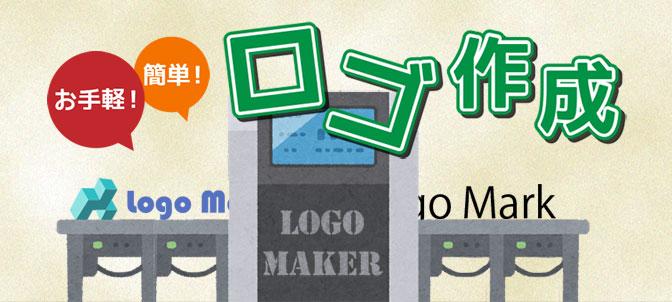 [無料ツール]簡単、お手軽にロゴデザインをしてみよう