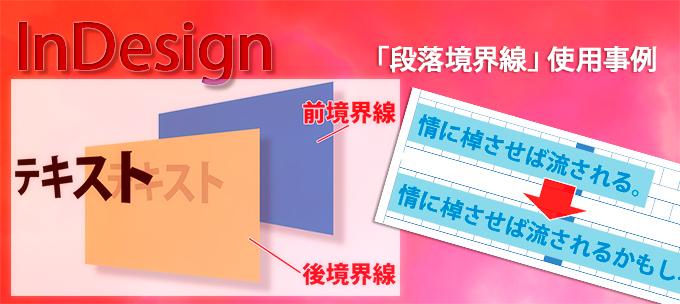 [InDesign] 「段落境界線」使用事例