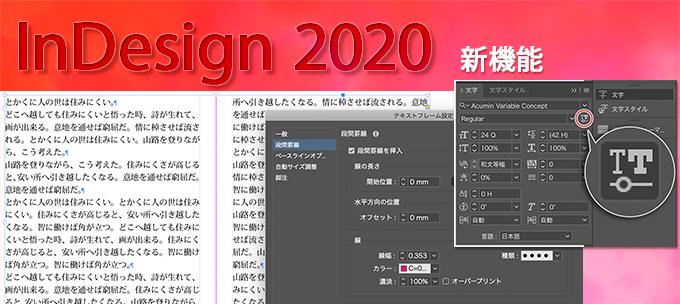 [InDesign 2020] 「段間罫線」「バリアブルフォント」