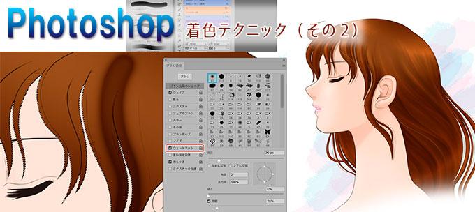 [Photoshop]着色テクニック(その2)