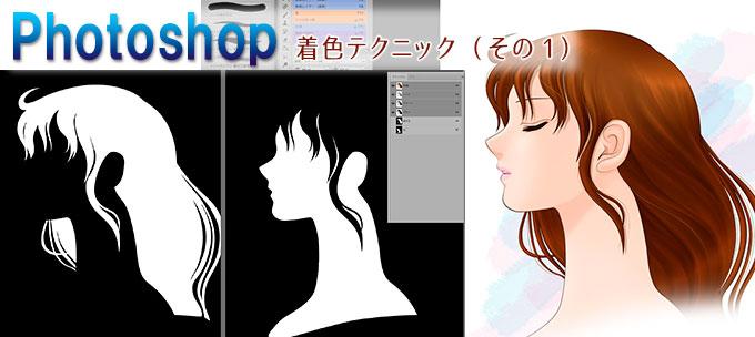 [Photoshop]着色テクニック(その1)