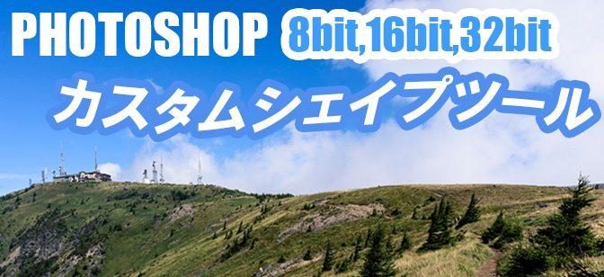 [Photoshop] 8bit,16bit,32bit、2020カスタムシェイプツール